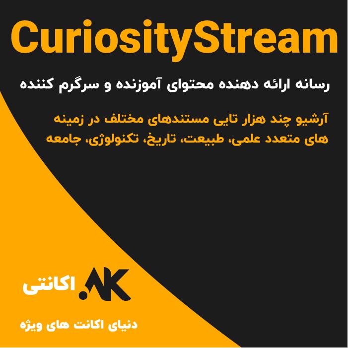 کیوریاسیتی استریم | CuriosityStream