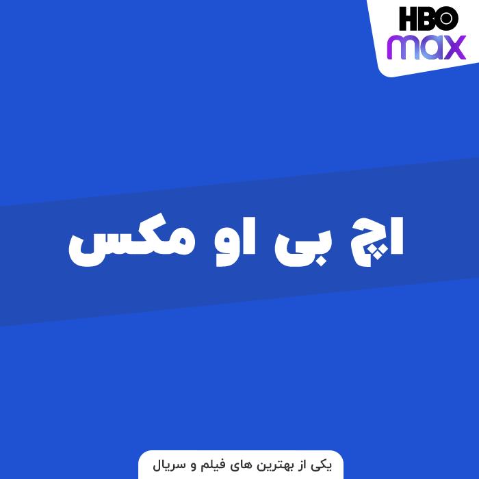 اچبیاو مکس | HBO Max