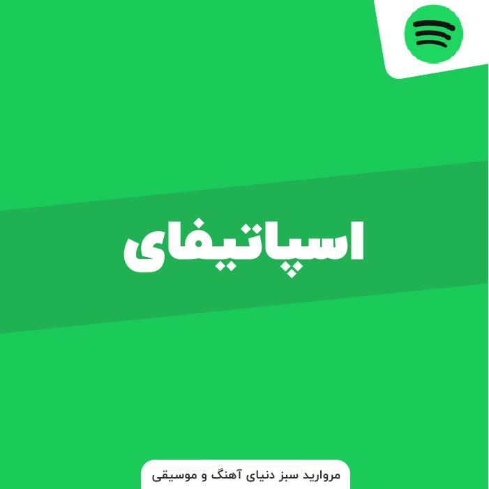 اسپاتیفای | Spotify