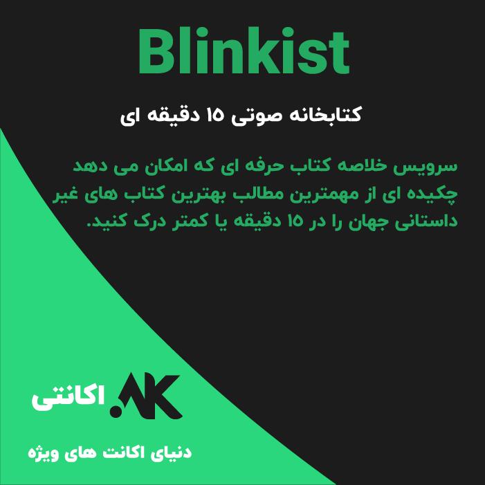 بلینکیست | Blinkist