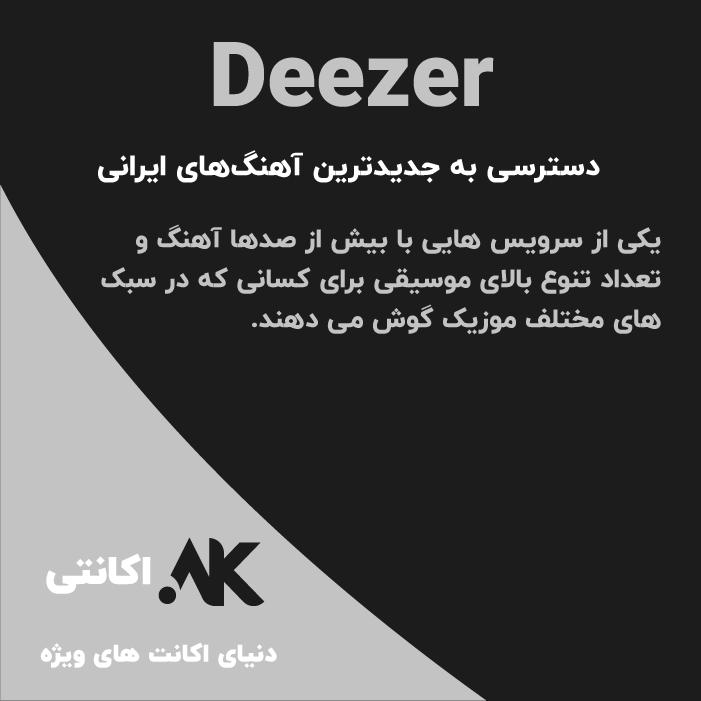 دیزر | Deezer