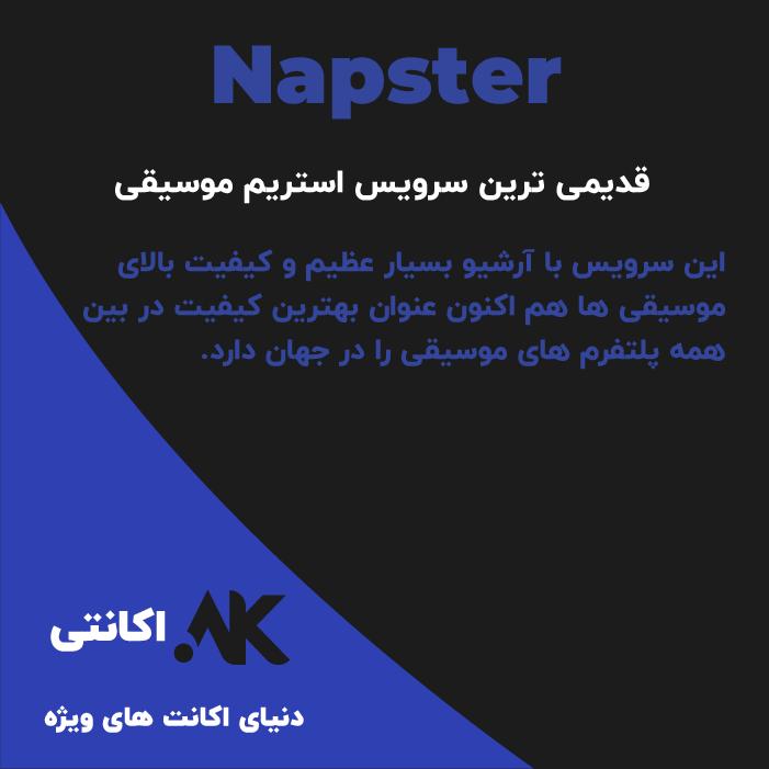نپستر   Napster