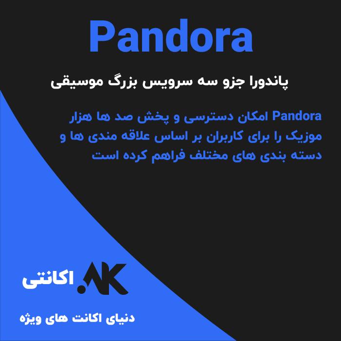 پاندورا   Pandora