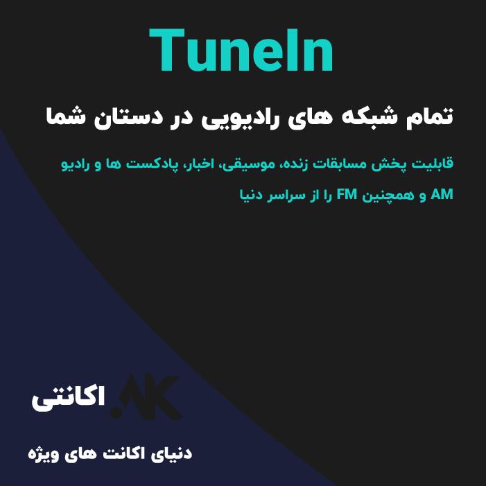 تیوناین | TuneIn