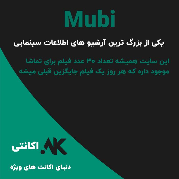 موبی   Mubi