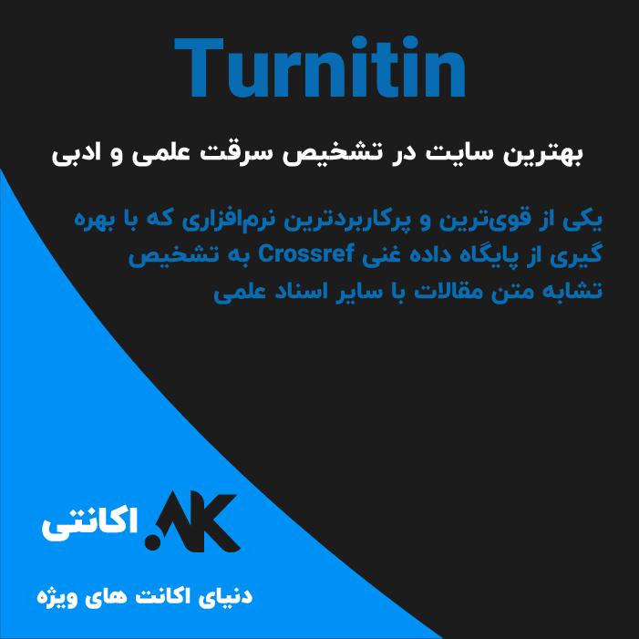 ترنیتن | Turnitin